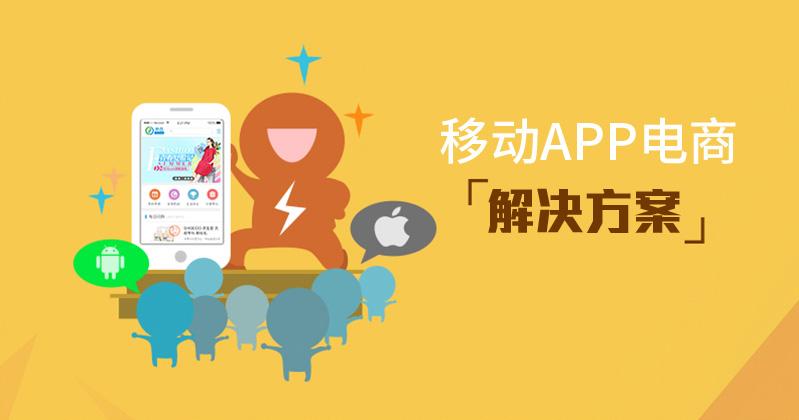 移动APP电商解决方案