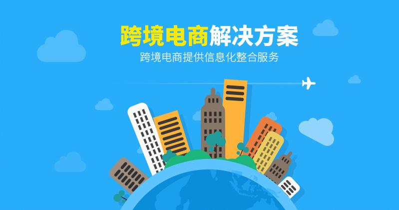 跨境电商系统解决方案